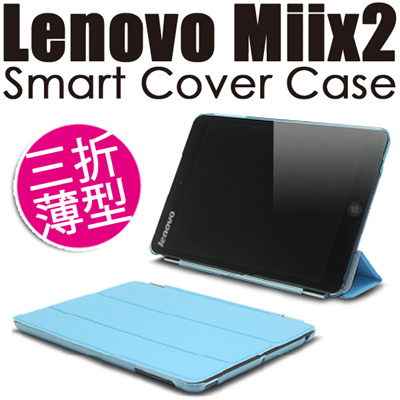 【送料無料】[薄型三折]≪液晶画面保護フィルム付き≫世界で売れてます!Lenovo Miix2 8用 三つ折り型スマートカバー スタンド機能付ケース接続タイプケースカバー Lenovo Miix2 Smart cover Case 5色カラー豊富でスマートに持ち運べるカバーケースの画像