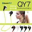 ≪訳あり大特価!在庫限りの激安価格≫【送料無料】Bluetooth4.1 ワイヤレス イヤホン【QY7】カナル型 ヘッドセット