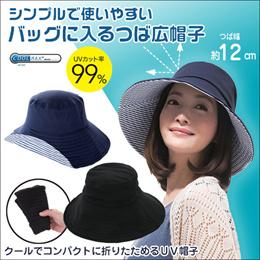 COOL折りたためるUV日よけ帽子 ブラック / ネイビー×ボーダー■紫外線対策 蒸れにくい クールマックス 爽やか レディース帽子