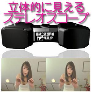 ★【送料無料】いろいろな映像を3D立体で見てみよう!2枚の写真または動画を左右の目で別々に見ることによって立体感を得るステレオスコープの画像