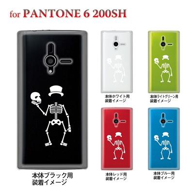 【PANTONE6 ケース】【200SH】【Soft Bank】【カバー】【スマホケース】【クリアケース】【スカル】 10-200sh-ca0012の画像