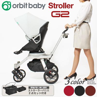 オービットベビー ORBIT BABY ストローラーパニエ付き 折りたたみ式 ベビーカー ベビー キッズ 赤ちゃんの画像