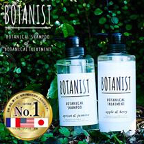 【送料無料】BOTANIST ボタニスト ボタニカル シャンプー490ml/ボタニカル トリートメント490g モイスト / スムース 【オーガニック ノンシリコン】※夏季休業の為8/17より順次出荷とさせて頂きます。