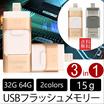 【送料無料】 【iphone ケース】 iPhone/iPad Lightning USBメモリー  32GB 64GB USB Mac micro USB データ、音楽再生、写真移動、コピー、ライトニング iphone usb フラッシュメモリ