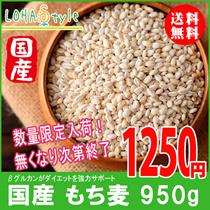 『糖質制限に栄養豊富』もち麦 国産 950g モチプリで美味しく健康生活