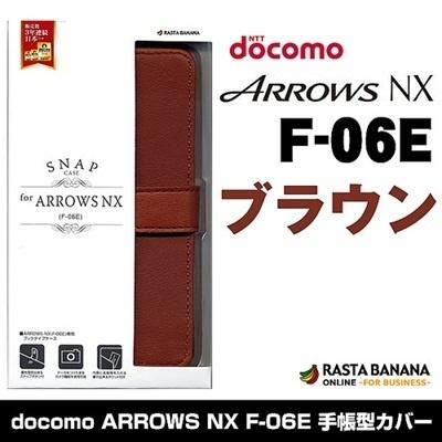【クリックで詳細表示】X892F06E docomo ARROWS NX F-06E 手帳型カバー SNAP/ブラウン