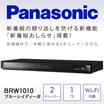 ■数量限定★ブルーレイディーガ DMR-BRW1010 Panasonic 1TB 2チューナー ブルーレイレコーダー DIGA 4Kアップコンバート対応