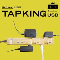 【クーポンサイト ルクサで232個売れました!】差し込み口がクルッと回転する便利なUSB付き電源タップ!木目調のTAPKING USB(タップキングUSB )スマートフォンの急速充電も快適!送料無料