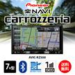 ★数量限定★楽ナビ AVIC-RZ500  楽ナビ 7型 カーナビ  ワンセグ/DVD/CD/SD/Bluetoothオーディオ