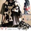 韓国ファッション!秋冬 レディース ストール 暖かい 大判ストール 厚手 マフラー スカーフ