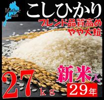 🌟クーポン使えます!🌟新米入り🌟29年コシヒカリブレンド米!27kg !やや高品質を今回ご用意しました!滋賀県で収穫したお米です。滋賀県は琵琶湖に四方を囲む高い山々、豊かな自然に恵まれており、米作りに最適の環境のお米!