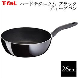 T-fal(ティファール) ハードチタニウム ブラック ディープパン 26cm D47485■温度が見える深型フライパン こびりつきにくい 炒め鍋 中華鍋 中華なべ
