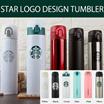 [デザインタンブラー]スターバックスのロゴタンブラー、スターバックスデザインタンブラー、スターバックスタンブラー、STARBUCKS design、STARBUCKS LOGO、タンブラー、コップ、ボ