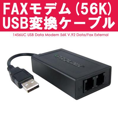 【送料無料】[お得な2個口USB/FAXモデム]windowsパソコンでFAX送信!デスクトップパソコン/ノートPC用 外付USBモデムFAXモデム 56Kbps 経費節約 印刷用紙やコピー用紙がもったいない Eメールと添付ファイルの送信 ネットサーフィン中の電話の受信が可能にの画像