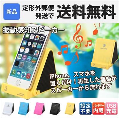 振動感知 スピーカー サウンド ブースター スマホ スマートフォン iPhone 乗せるだけ 置くだけ 再生 SOUND BOOSTER ER-STANDSPEAKER [定形外郵便配送][送料無料]の画像