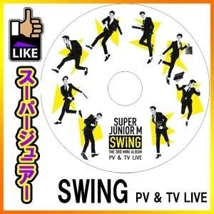 【韓流DVD K-POP DVD 韓流グッズ 】SUPER JUNIOR スーパージュニア SWING スウィング PV & TV LIVE DVDの画像