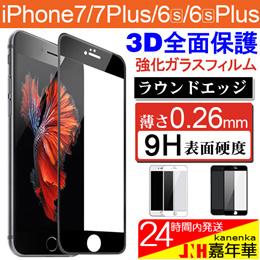 iPhone6/6s iPhone6plus/6sPlus iPhone7 iPhone7 Plus 用フルラウンド強化ガラスフィルム ステンレス製 3D曲面加工 ラウンドエッジ
