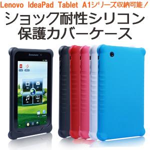 【送料無料】人気で品薄 人気の5色! Lenovo(レノボ) IdeaPad Tablet A1シリーズ対応 最新シリコン保護カバーケース Lepad A1-07サイズ 22283CJカーボンブラックに最適の画像