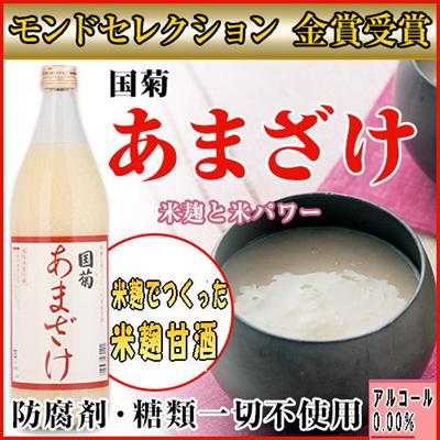 【モンドセレクション・金賞受賞】篠崎国菊甘酒あまざけノンアルコール900ml