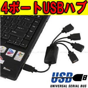 【送料無料】パソコン周辺機器の定番アイテム!使いやすい USBハブ USB ハブ 4ポート ケーブルタイプ ACアダプタを使用しないバスパワーモード専用タイプ USB-HUB227の画像