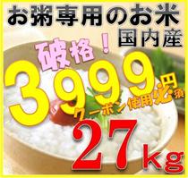 ★300円クーポン!26日まで!国内産 砕米 27kg こちらのお米は粉砕したお米でお粥などの専用にお使いされる方のみ購入のご検討の程よろしくお願い申し上げます。