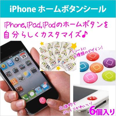 【iPhone5 ホームボタン シール】 デコシール iPhone iPad ボタン カスタマイズ カラフル 15種類 3Dタイプ デコ カスタム|BUTTON-STICKER [ゆうメール配送]の画像