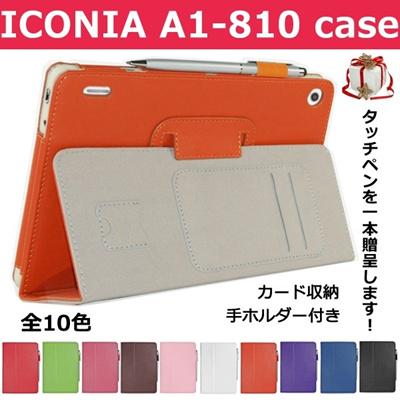 メール便送料無料 + タッチペンおまけ Acer ICONIA A1-810 ケース エイサー レザーケース スタンド機能付 7.9型タブレット マンガロイドZ ケース ACER ICONIA カバー Acer Mangaroid Z カード収納 手ホルダー付きの画像