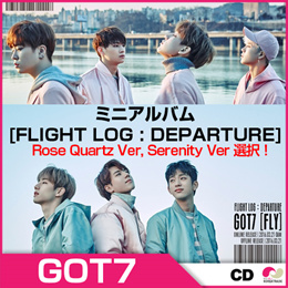 【2次予約】送料無料 GOT7 - FLIGHT LOG : DEPARTURE (MINI ALBUM)★Rose Quartz Ver Serenity Ver選択!★【3月22日発売】【4月初発送】【韓国音楽】【K-POP】【CD】