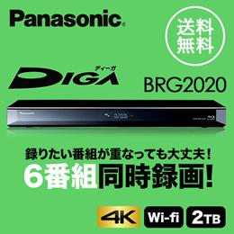 ブルーレイディーガ DMR-BRG2020  6チューナー/2TB HDDを搭載したブルーレイレコーダー