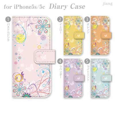 ジアン jiang ダイアリーケース 全機種対応 iPhone6 Plus iPhone5S iPhone5c AQUOS Xperia ARROWS GALAXY ケース カバー スマホケース 手帳型 かわいい おしゃれ きれい 花と蝶 ボタニカル柄 09-ip5-ds0003-zen2 10P06May15の画像