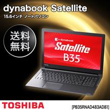 PB35RNAD483AD81 TOSHIBA 東芝 15.6インチ ノートパソコン ブラック dynabook Satellite