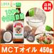 純度100%のピュアMCTオイル☆TVで話題のダイエットオイル♪お得なSALE価格で提供中!MCTオイル 450g 「純度100% 高品質」