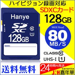 SDカード SDXCカード 128GB Hanye UHS-I クラス10 超大容量超高速80MB/S ハイビジョン録画対応