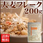 ★送料無料★大麦フレーク200g【1袋】大人気の大麦が登場!! 大麦を圧ペンして、ごはんに手軽にそのまま混ぜて食べられます。 グラノーラに混ぜたり、焼菓子、パンに練り込む用途で使えます。サラダ、スープのトッピングに! そのままでもおいしくお召し上がりいただけます。