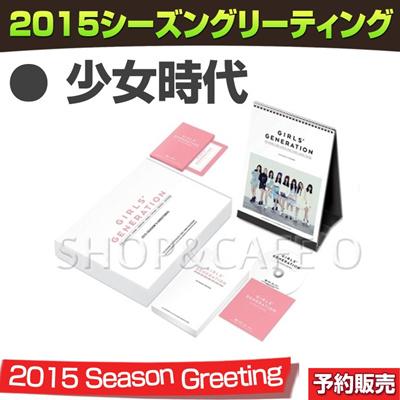 【19次予約/送料無料】2015 SM Seasons Greeting- 少女時代【シーズングリーティング】の画像