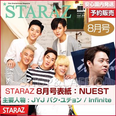 【1次予約/送料無料】STARAZ 2014.8月号表紙:NUEST / 主要人物 : JYJ パク・ユチョン / Infiniteの画像