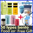 ★☆★LOWEST PRICE★☆★zojirushi FOOD JAR n LUNCH BOX/ Genuine Vacuum stainless steel/ bento box/ thermos/ thermal flask/ water bottle/ thermal pot/ food warmer