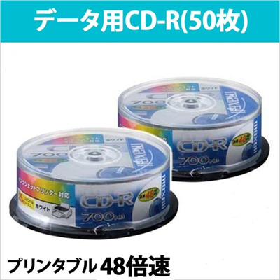 CDR700S.ST.PW25SP_2M | 日立 マクセル データ用CD-R 25枚×250枚セット 48倍速 700MB maxell [宅配便配送]の画像