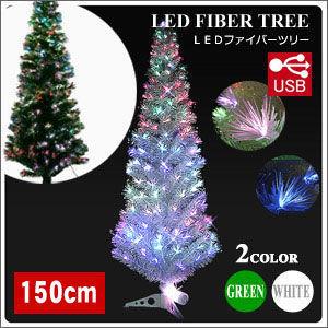 高輝度LEDファイバーツリー150cmfc453