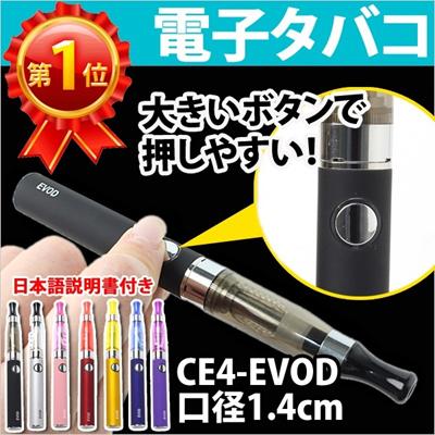 送料無料 電子タバコ 本体 リキッド タイプ ego EVOD VAPE ego-t ego-c 日本語 取扱説明書つき たばこ パイプ フレーバー 水タバコ 電子たばこ 禁煙 グッズ 充電式 ER-CE4-EVOD[ゆうメール配送][送料無料]の画像