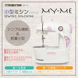 小型ミシン マイミー MEH-10■ミシン ミシン 小型ミシン 初心者ミシン コンパクトミシン