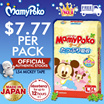 [Unicharm]【7.77 DEAL】AUTHENTIC MAMYPOKO DISNEY MICKEY Pants/Tapes ! CHOOSE THE BEST FOR YOUR KID!