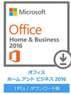 タウンロード版◆Office HomeBusiness 2016 for Windows