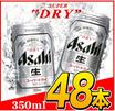 ★アサヒ スーパードライ350ml×48本入製造年月日の新しい商品を出荷してます。洗練されたクリアな味、辛口。 うまさへの挑戦へ