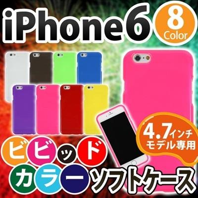iPhone6s/6 ケースビビッド カラー カラフル おしゃれ 可愛い かわいい ポリカーボネート TPU ソフト 保護 アイフォン6 アイフォン IP61S-013[ゆうメール配送][送料無料]の画像