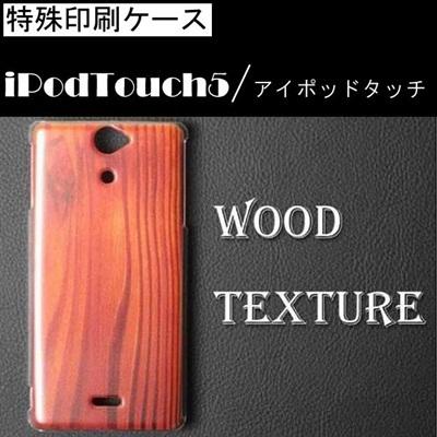 特殊印刷/iPodtouch5(第5世代)iPodtouch6(第6世代) 【アイポッドタッチ アイポッド ipod ハードケース カバー ケース】(WOOD)CCC-022の画像