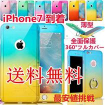 送料無料  360°フルカバー 薄型 軽量 レインボー iPhone7 iPhone7 Plus【iPhoneSE iPhone5s 対応!】超売れてる人気商品はこれ【全面保護】 iPhone6s ケース iPhone6 ケース iPhone6 plus ケース 強化ガラスフィルム iPhone 6 plusケース iphone6s  iphone6 バンパー ポケモンgo