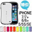 iPhone 7 7PLUS 6S 6 6plus 5s SE専用 (4.7インチ) iface First Classケース【持ちやすい/アイフェイス/シンプル/iphone6/アイフォン6/iphone6 /アイフォン