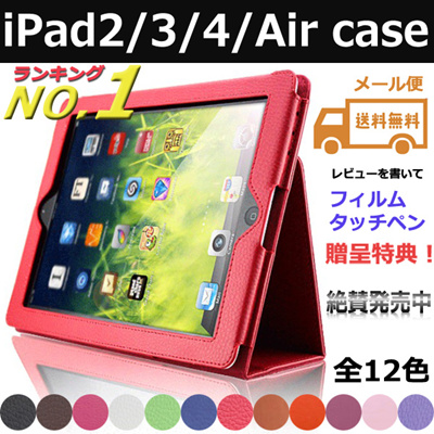 在庫限り限定iPad air2対応ケース フィルム+タッチペン進呈+送料無料 iPad2/3/4ケース ipad mini 1/2/3 ケース/iPad air case/ipad retina ケース ipad4 retina case レザーケース♪【iの画像