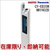 【ご予約1カ月】【送料無料】Panasonic SANYO パナソニック サンヨー ニッケル水素バッテリー3.5Ah CY-EB35W CY-EB31 CY-PE31 CY-PE30 CY-J30 CY-N30 【パナソニック代替え:NKY402B02】
